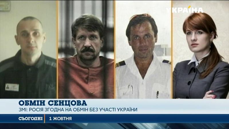 Росія готова обміняти Сенцова на трьох своїх громадян, які відбувають покарання у США