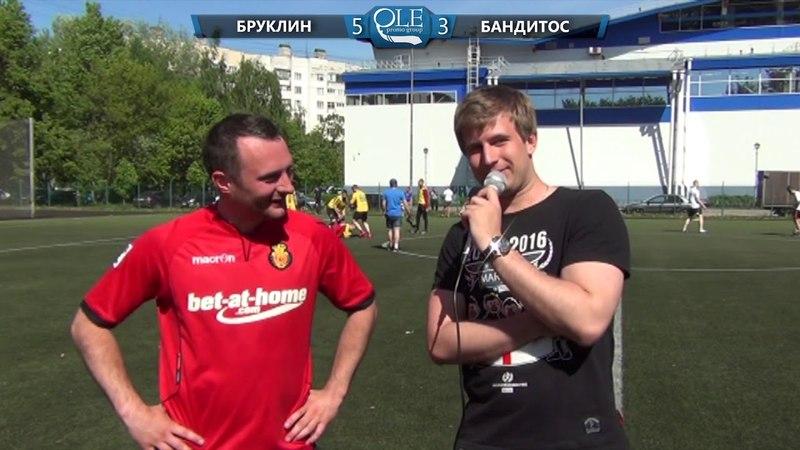 Ole Gold Cup 7x7 VI сезон. Интервью - Сергей Федоров