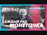 Монеточка - Каждый Раз (Helloday acapella cover)
