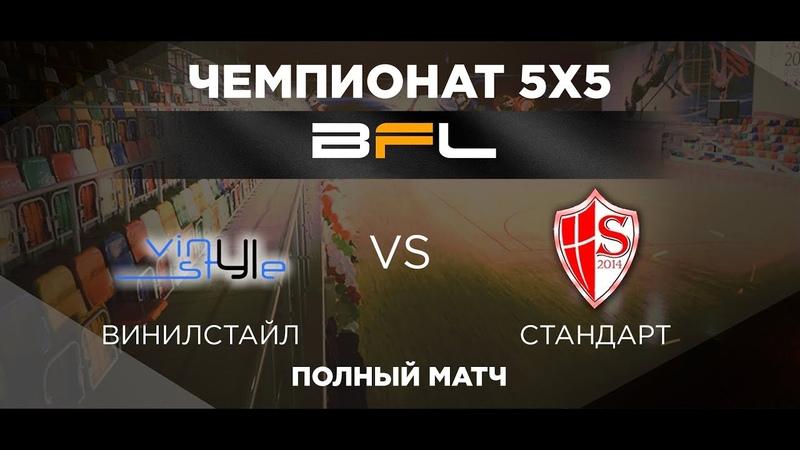 • Чемпионат BFL 5х5 • Стандарт - Винилстайл • Полный матч