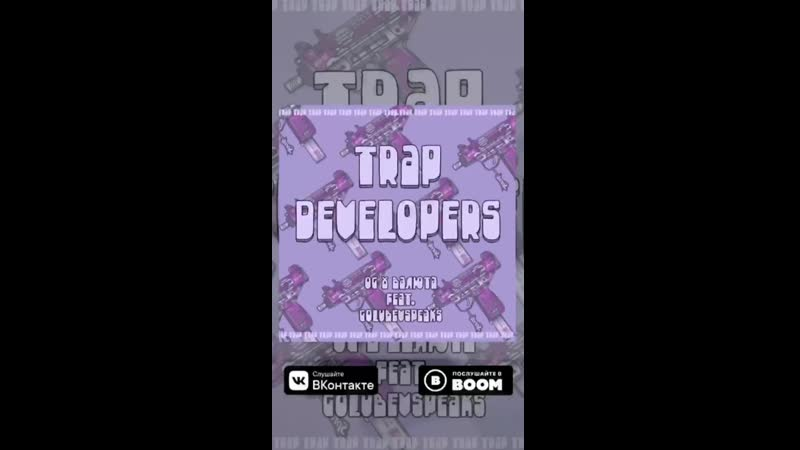 OG x ВАЛЮТА - Trap Developers