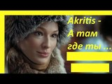Akritis -А там где ты ...