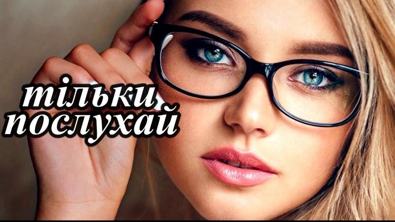 Неможливо відірватись!Українські пісні-Збірка Кращих Пісень (Українська Музика 2019)