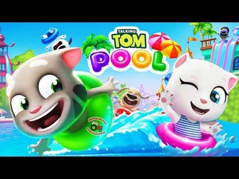 БАССЕЙН ГОВОРЯЩЕГО ТОМА ВЕСЕННИЙ КВЕСТ -мультик игра видео для детей Talking Tom Pool Spring Quest