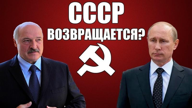 Россия возвращается к СССР Расскажут ли клоны Путин ВСЕМ ПРАВДУ