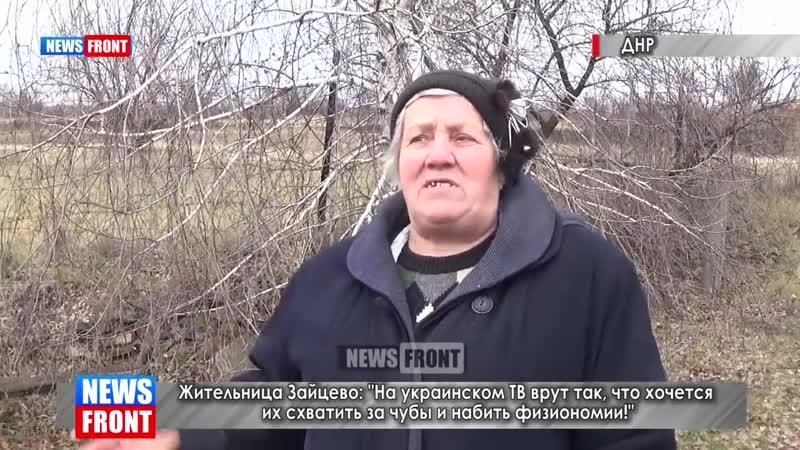 Жительница Зайцево На украинском TV врут так что хочется их схватить за чубы и набить физиономии