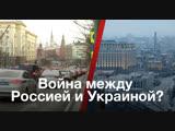 Киев-Москва: возможен ли прямой конфликт?