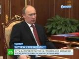 Путин и Медведев обсудят с экспертами экономику страны в условиях кризиса