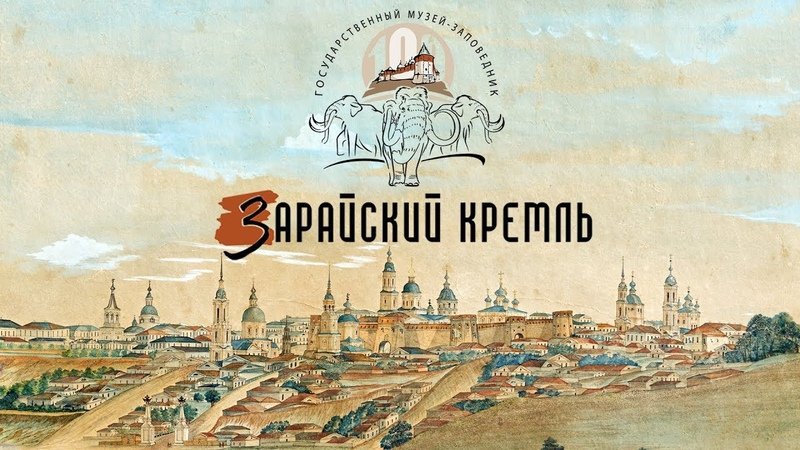 Век зарайского музея. |Государственный музей-заповедник Зарайский кремль|