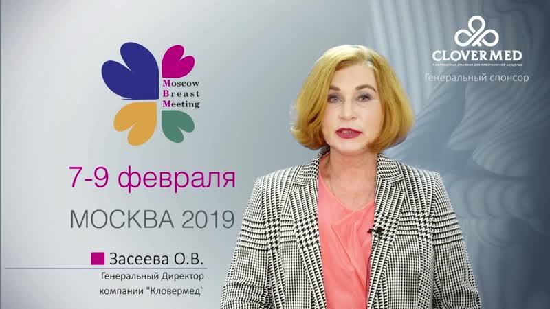Приглашение на Moscow Breast Meeting 2019, Засеева О.В., генеральный директор компании CLOVERMED
