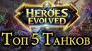 Heroes Evolved - ТОП 5 ТАНКОВ