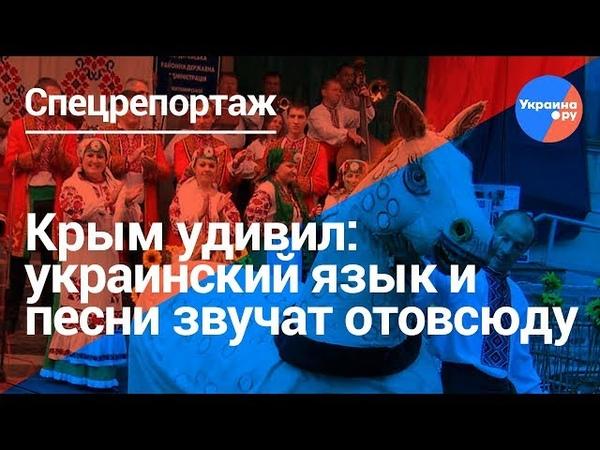 Как уничтожают мову в Крыму