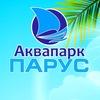 Аквапарк  ПАРУС Сызрань
