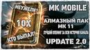 МК Мобайл - Обновление 2.0 Пак Опенинг Алмазный Набор МК11 Открытие паков MK Mobile Update 2.0