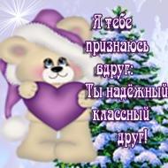 другу)))