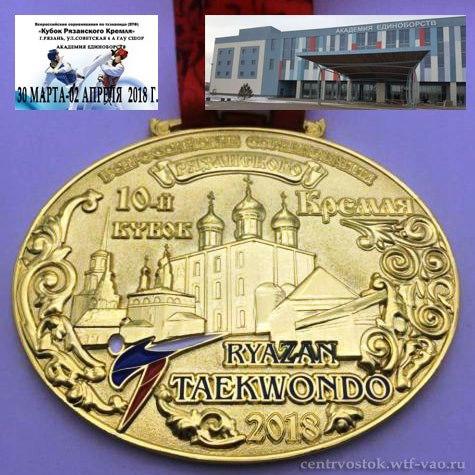 Medals Kubok Kremlya Ryzanu 2018