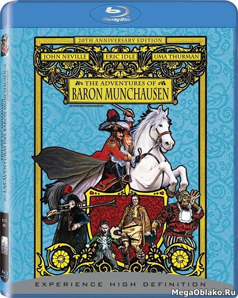 Приключения барона Мюнхгаузена (Мюнхаузена) / The Adventures of Baron Munchausen (1988/BDRip/HDRip)