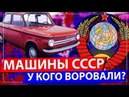 СОВЕТСКИЕ АВТОМОБИЛИ КОПИРОВАЛИ С ЗАПАДА feat. marazm Инквизитор Махоун