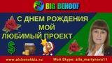 #BigBehoof Как можно зарабатывать деньги С Днем рождения мой любимый проект