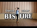 BTS - FIRE dance cover by E.R.I