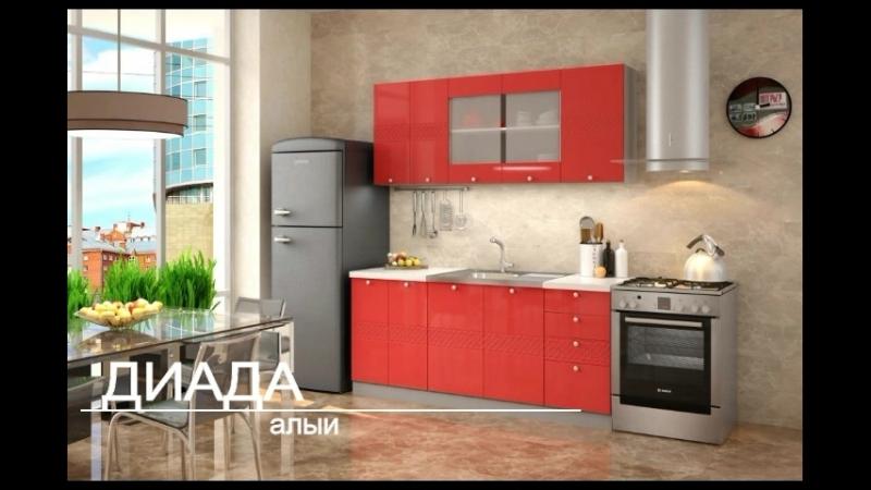 Кухня Диада mebel-delo.by Доступная мебель