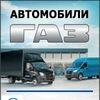 АВТОГАЗ. Продажа автомобилей производства ГАЗ