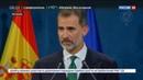 Новости на Россия 24 • Правительство Испании решит судьбу Каталонии в ближайшее время