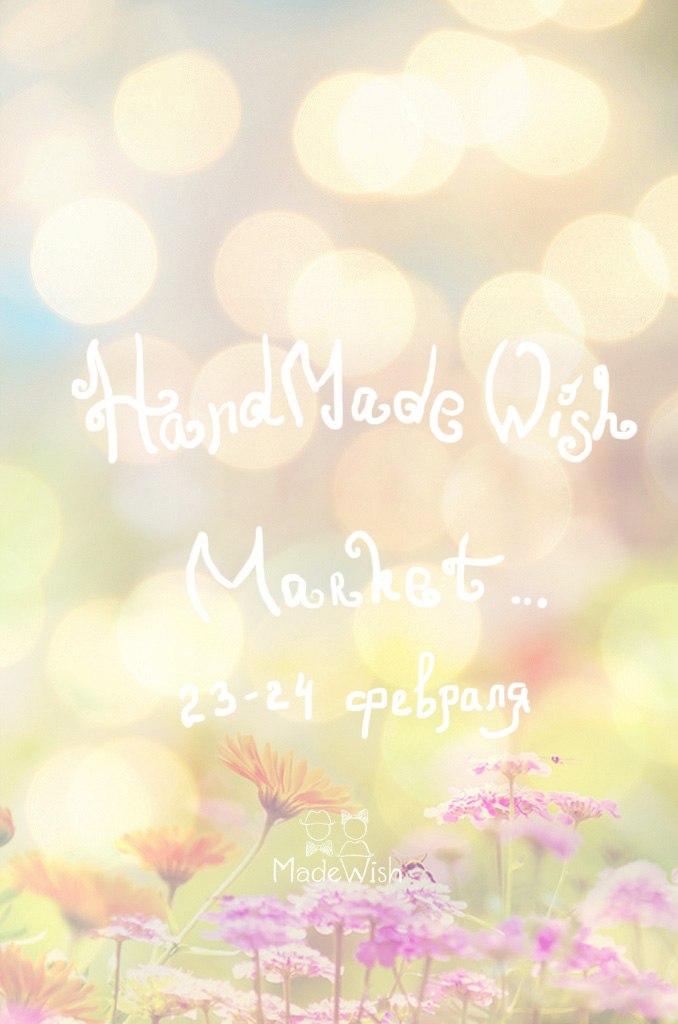 Праздничный HANDMADEwish market: 23-24 февраля, выставка, маркет, Санкт-Петербург, мероприятие, участие в выставке