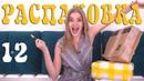 РАСПАКОВКА посылок с примеркой одежды с Aliexpress 121 ОЖИДАНИЕ vs РЕАЛЬНОСТЬ NikiMoran
