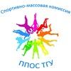 Спортивно-массовая комиссия ППОС ТГУ