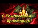 Сказочно красивое поздравление С РОЖДЕСТВОМ ХРИСТОВЫМ! Музыкальная видео открытка
