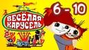 Весёлая карусель Сборник Выпуски 1-5 Союзмультфильм HD