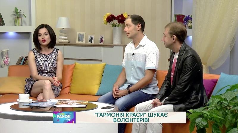 """Юрій Вдовцов та Микола Колодяжний. """"Гармонія краси"""" шукає волонтерів!"""