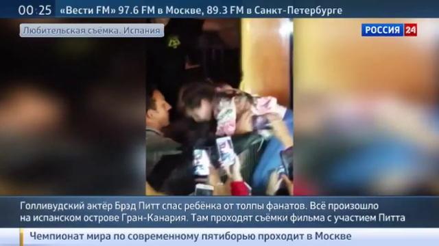 Новости на Россия 24 • Брэд Питт спас девочку, чуть не раздавленную его фанатами