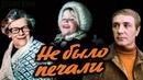 НЕ БЫЛО ПЕЧАЛИ мелодрама СССР-1982 год широкий формат