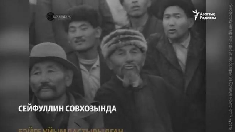 Сəкен Сейфуллин 70 жылдық мерей тойы 1964ж