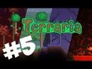 НЕНАВИЖУ ЭТУ ЧЕРТОВУ ПУСТЫНЮ Terraria 5