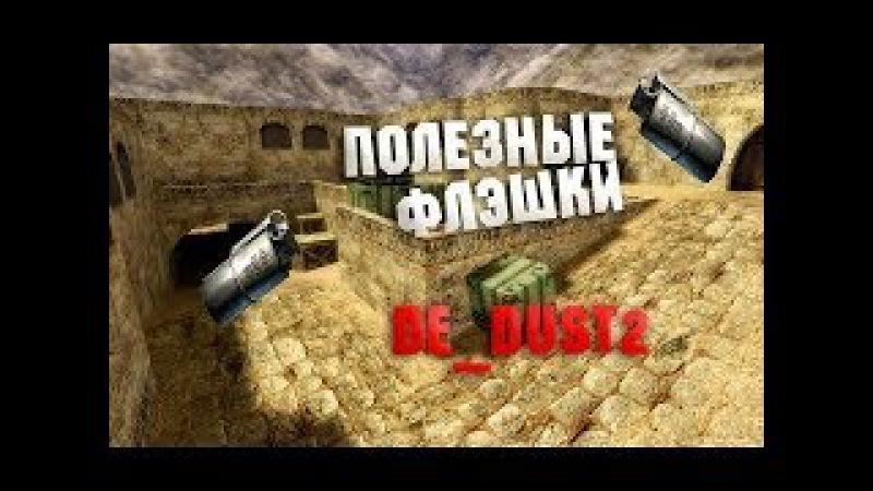 Tactic Flashes [CS 1.6] [de_dust2]