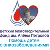Благотворительный фонд имени Алены Петровой.