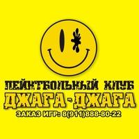 """Логотип Пейнтбол в Пскове: ПК """"ДЖАГА-ДЖАГА"""""""