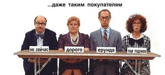 Школа продаж: работа с возражениями | ВКонтакте