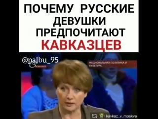 Мнение о том , почему русские девушки предпочитают кавказских парней