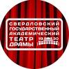 Свердловский Академический Театр Драмы/uraldrama