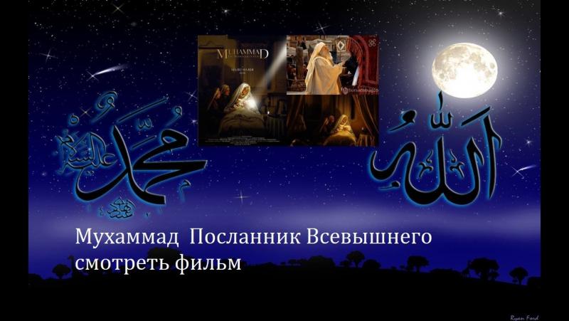 Мухаммад Посланник Всевышнего смотреть фильм (с.а.в.с)
