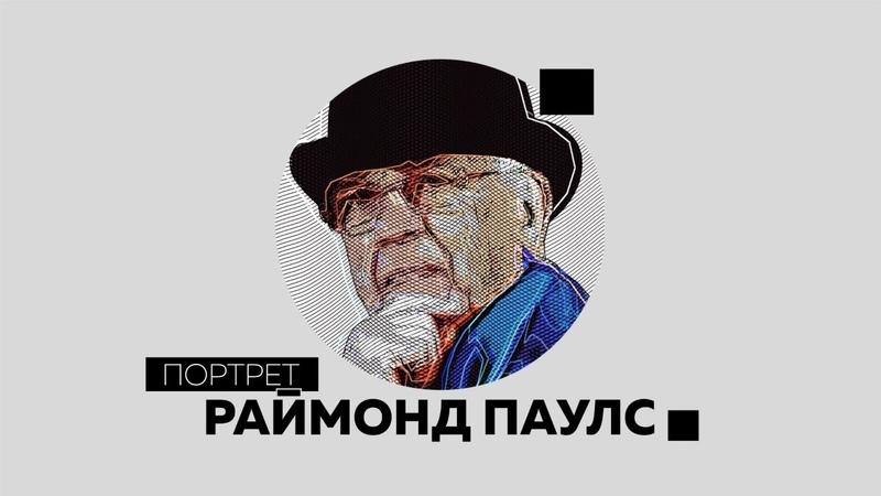 Интервью Раймонд Паулс Портрет