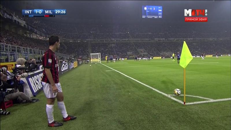 1 тайм Интер-Милан