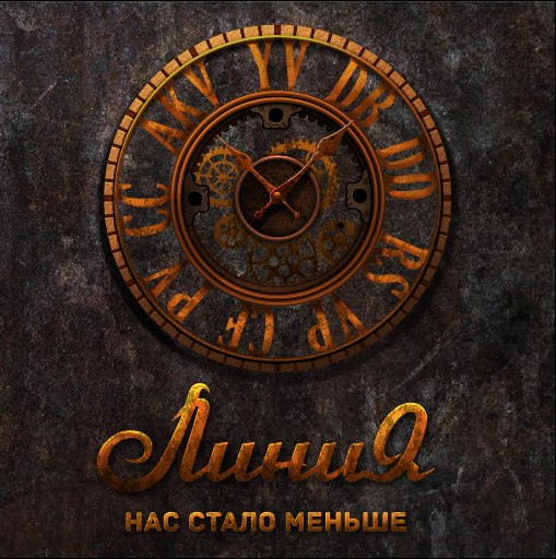 Новый сингл группы ЛИНИЯ - Нас стало меньше