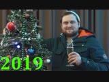 Kuplinov ► Play Поздравление с Новым 2019 Годом!