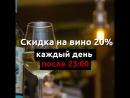 Скидка на вино после 23 00