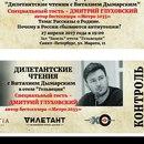 Дмитрий Глуховский фото #49